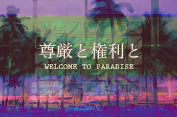 Welcome to Paradise sign wallpaper, vaporwave, 1980s, 80sCity, artwork