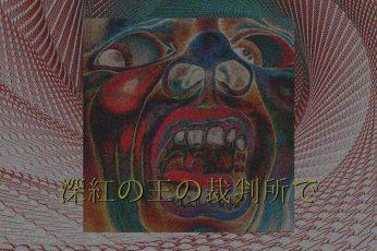 Wallpaper Aesthetic, King Crimson, Neon